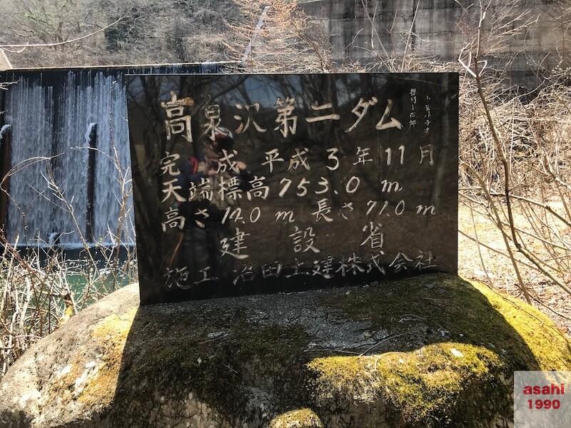 高泉沢第二ダム