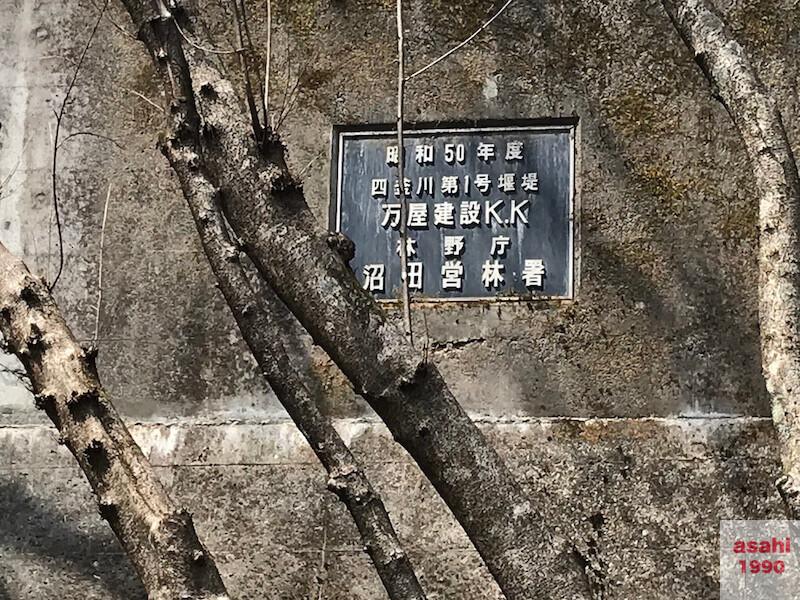 四釜川堰堤